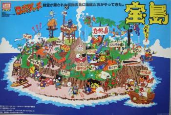 ロボダッチ宝島