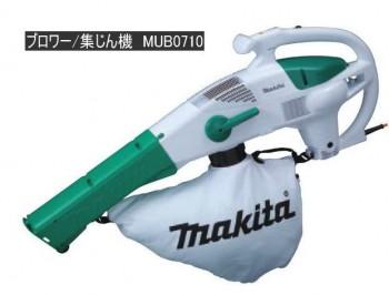 ブロワー集じん機 マキタ【MUB0710】