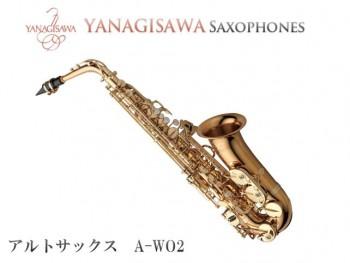 サックス ヤナギザワ【A-W02】