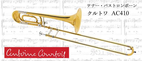 トロンボーン クルトワ【AC410-1】テナー・バストロンボーン
