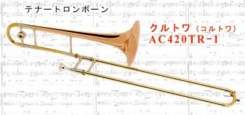 トロンボーン クルトワ【AC420TR-1】テナートロンボーン Legend