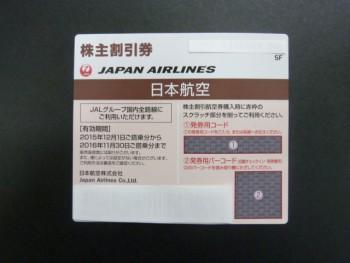 JAL株主優待券 新券(2015/12/01~2016/11/30)