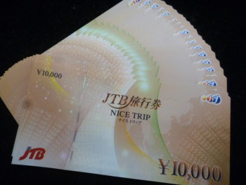 JTB旅行券ナイストリップ 10,000円 20枚