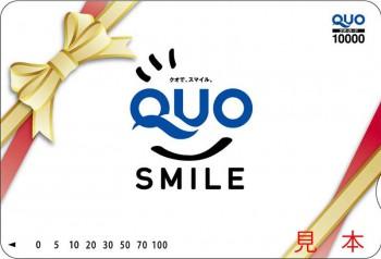 QUO(クオ)カード 10000円券