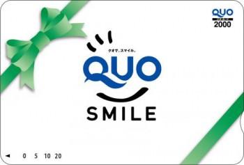 QUO(クオ)カード 2000円券