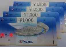 UCヤマダギフトカード