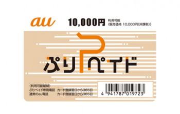 au ぷりペイドカード 10,000円