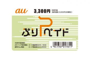 au ぷりペイドカード 3,000円