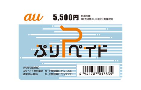 au ぷりペイドカード 5,000円