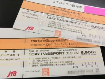 東京ディズニー パスポート 引換券 2枚