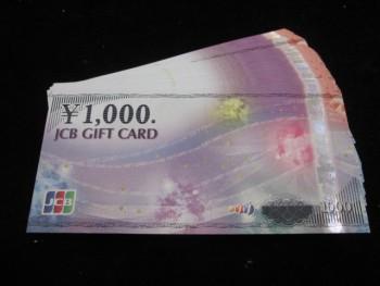 JCBギフトカード¥1,000 ×150枚