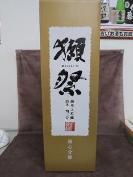 獺祭 純米大吟醸 磨き二割三分 遠心分離 1.8L