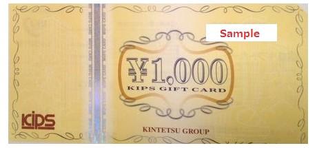 KIPS旅行券