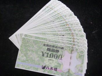 全国百貨店共通商品券30枚 買い取り致しました☆ 本庄早稲田店