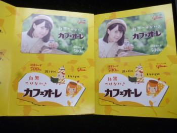 トリンドル玲奈 限定図書カード 買取致しました☆ 本庄早稲田店