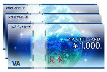 VISA・VJAギフトカード