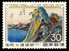 記念切手 国際文通週間 東海道五十三次 箱根 安藤広重