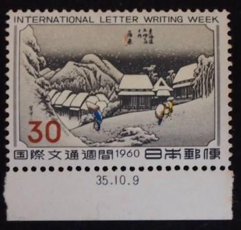 記念切手 国際文通週間 東海道五十三次 蒲原 安藤広重