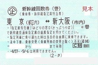新幹線回数券(東京~新大阪) 6枚綴り/バラ
