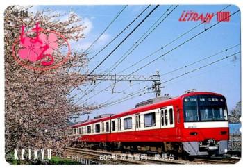 京急電鉄ルトランカード