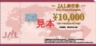 JALトラベル