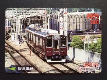 阪急ラガールカード