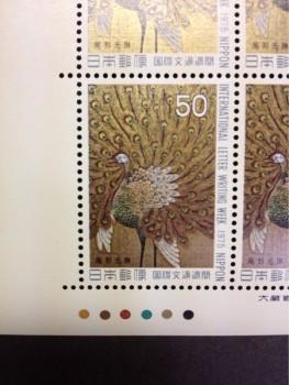 記念切手 国際文通週間 孔雀葵花図 尾形光琳