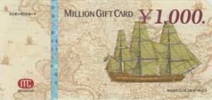 ミリオンギフトカード