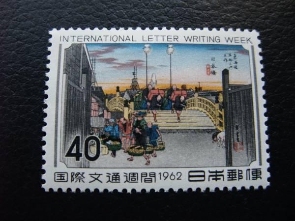 記念切手 国際文通週間 東海道五十三次 日本橋 安藤広重