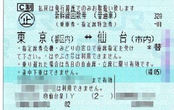 新幹線回数券(東京~仙台) 6枚綴り/バラ