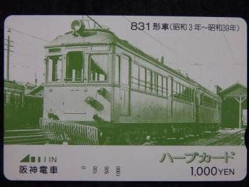 阪神ハープカード