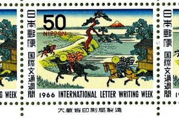 記念切手 国際文通週間 富嶽三十六景 隅田川関屋の里 葛飾北斎