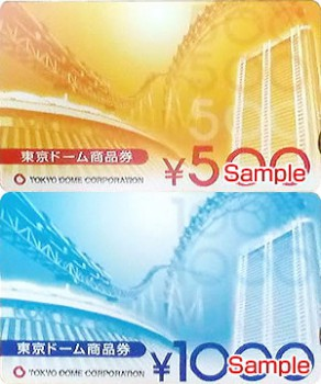 東京ドーム商品券