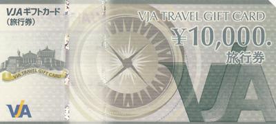 VJA旅行券