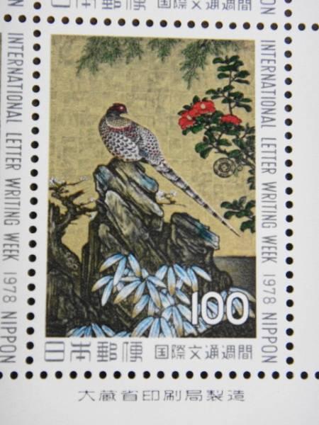 記念切手 国際文通週間 山鳥図 狩野山楽