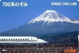 オレンジカード