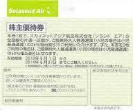 スカイネットアジア株主優待券
