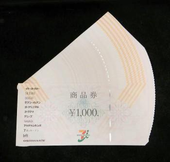 7&i 商品券 1000円券 55枚