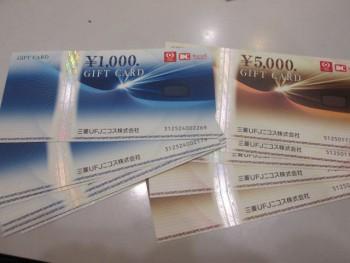 三菱UFJニコスギフトカード 34,000円分