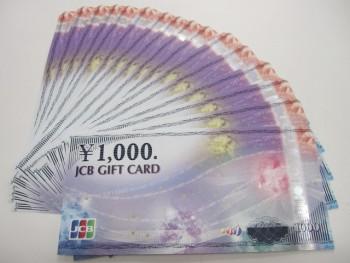 JCBギフトカード1000 16枚