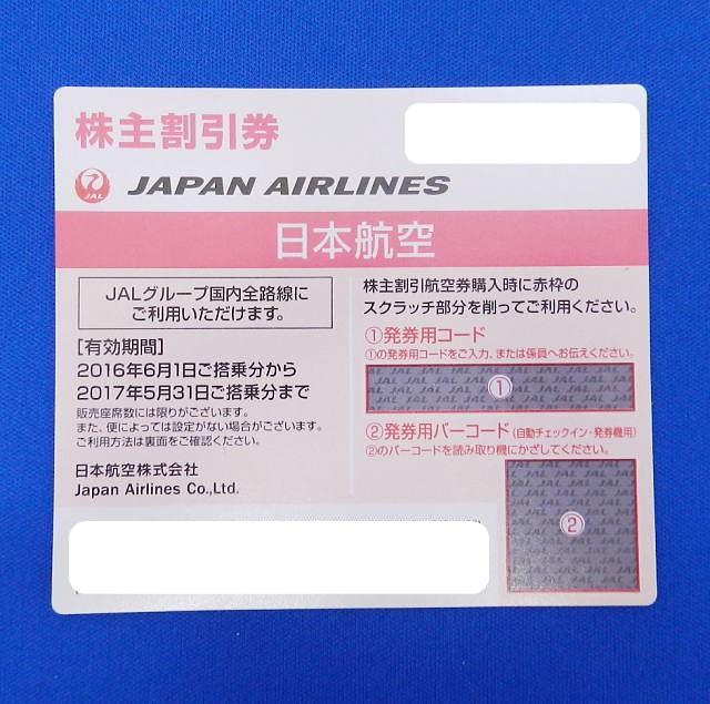 JAL(日本航空 )株主優待券 ( 有効期限2016年6月1日~2017年5月31日まで ) 1枚