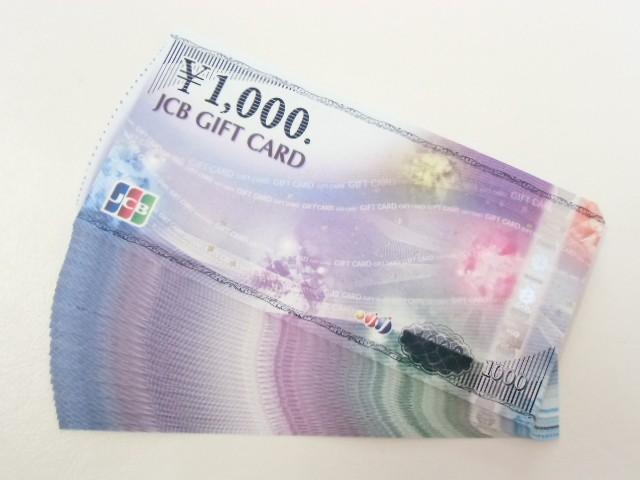 JCB1000 32000円分