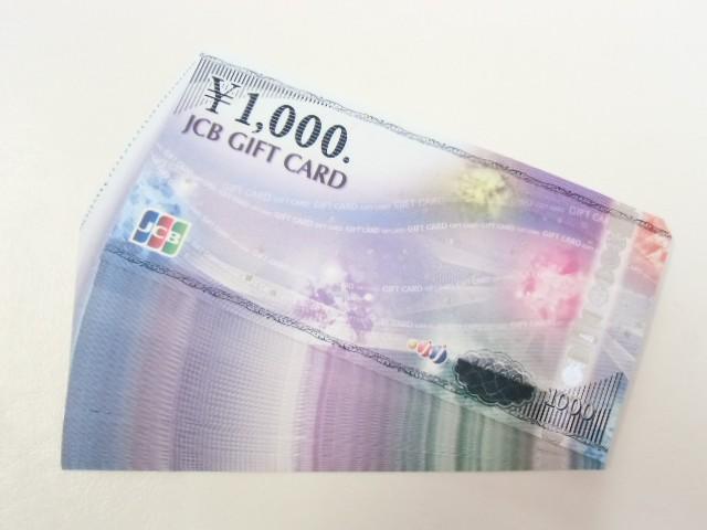 JCB1000 40枚 40000円分