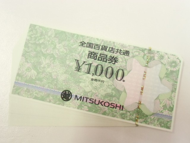 全国共通商品券1000 30000円分