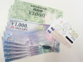 JTB1000&全国共通1000&図書カード 9000円分
