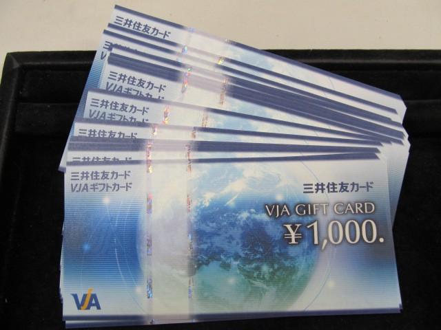 VJAギフトカード ¥1,000 ×50枚