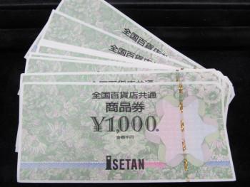 全国百貨店共通商品券 ¥1,000 ×10