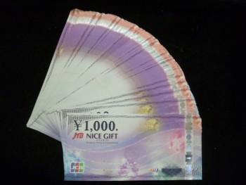 JCBギフトカード80枚買い取り致しました。 本庄早稲田店
