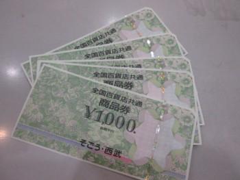 全国共通百貨店商品券¥1000×5@97%