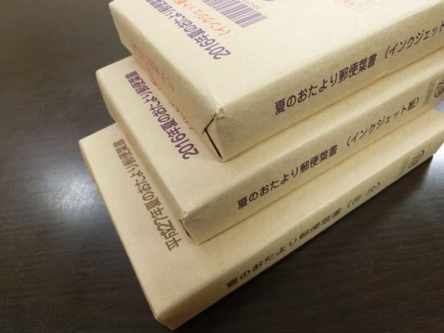 52円ハガキ 完封 300枚 かもめ~る